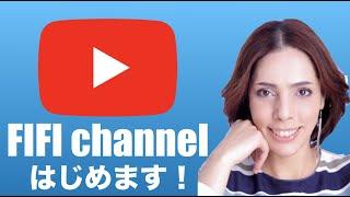 フィフィ、YouTube はじめます!