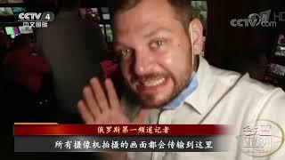 《今日亚洲》 20200624| CCTV中文国际