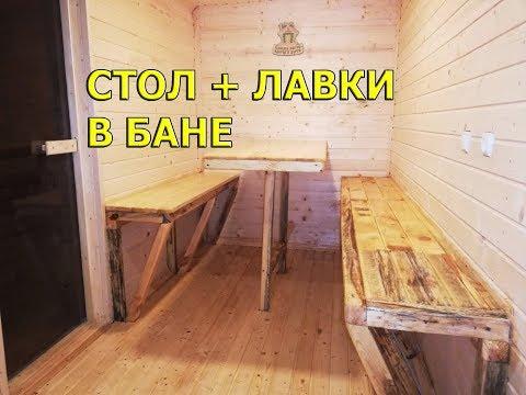 Как сделать стол и лавки в бане, сауне - предбаннике!