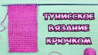 Тунисское вязание крючком для начинающих   Классический узор. Лицевая гладь. Платочная вязка