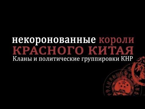 Николай вавилов некоронованные короли красного китая fb2
