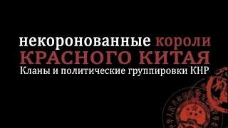 """Дмитрий Перетолчин. Николай Вавилов. """"Некоронованные короли красного Китая"""""""