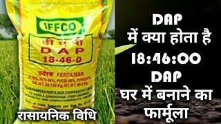 DAP खाद क्या होता है।घर में बनाने का तरीका। Home making DAP Fertilizer.