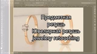 Ювелирная ретушь   Jewelery retouching