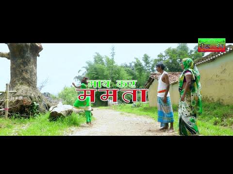 Real story Santoshi ! माय  कर  ममता ! Nagpuri Musical Film 2017 ! HD nagpuri song