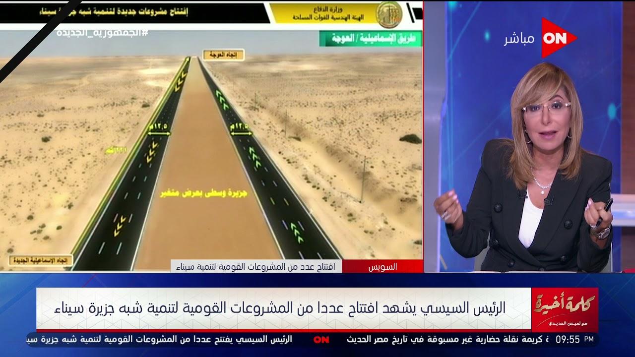 لميس الحديدي: الرئيس السيسي طالب الحكومة بتقليص مدة الانتهاء من مشروع التأمين الصحي الشامل  - نشر قبل 12 ساعة