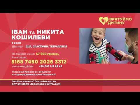 Івана та Никита КОШИЛЕВИ: допоможемо двом братикам-двійнятам стати на ноги