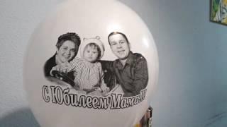 Печать на шарах. С Юбилеем, мама!(, 2017-02-15T22:56:06.000Z)