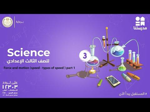Science - الصف الثالث الإعدادي