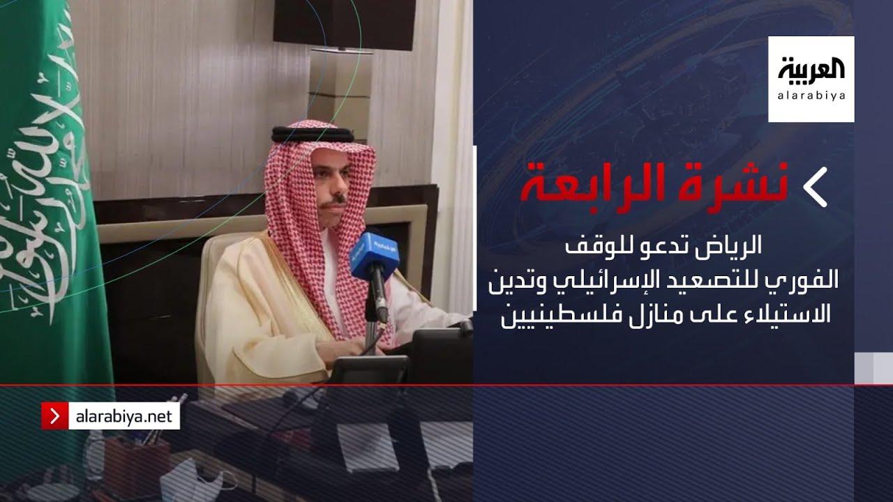 نشرة الرابعة | الرياض تدعو للوقف الفوري للتصعيد الإسرائيلي وتدين الاستيلاء على منازل فلسطينيين  - نشر قبل 2 ساعة
