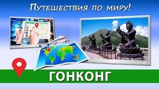 Авиабилеты онлайн ✈ ГОНКОНГ: купить дешевые авиабилеты онлайн [Путешествия по миру](, 2014-01-13T22:20:54.000Z)
