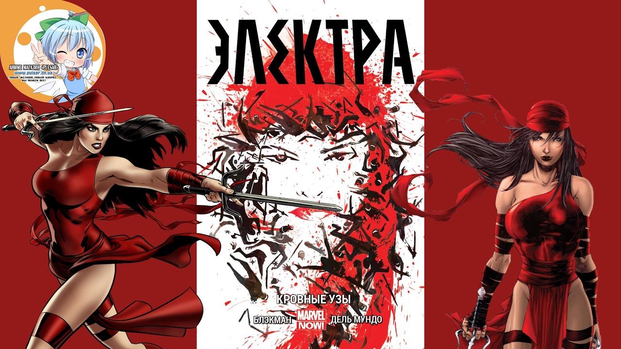 31 янв 2016. Купить комикс тут http://www. Labirint. Ru/books/512654/? P=12796 группа vk http: //vk. Com/doomchannel реклама на канале.