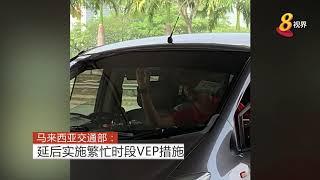 马来西亚交通部:延后实施繁忙时段VEP措施