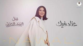 نوال الكويتية - عناد فيك (حصرياً) | ألبوم الحنين 2020