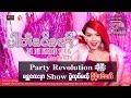Party Revolution ဆိုျပီး မႏၱေလးမွာ Show ပြဲလုပ္မယ့္ နီနီခင္ေဇာ္
