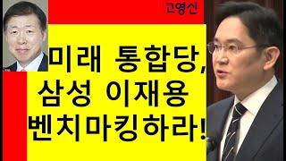 [고영신TV]통합당과 삼성 이재용, 모든 기득권 버리고…