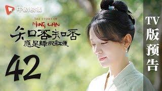 知否知否应是绿肥红瘦 第42集 TV版预告(赵丽颖、冯绍峰、朱一龙 领衔主演)