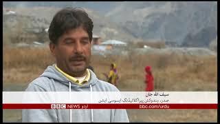 چترال میں پیراگلائیڈنگ کا کھیل زوال کا شکارکیوں ؟ بی بی سی اردو