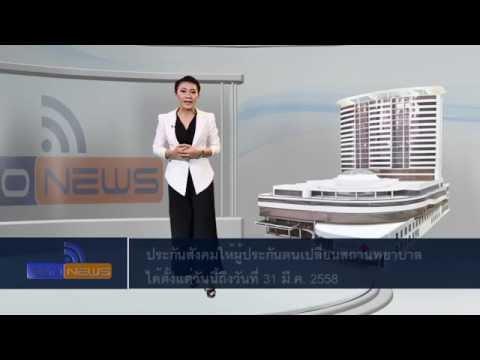 SSO News 3D : เปลี่ยนสถานพยาบาล ประกันสังคม - 31 มีนาคม 2558