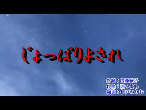 新曲『じょっぱりよされ』長山洋子 カラオケ 2018年6月27日発売