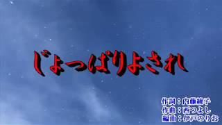 新曲『じょっぱりよされ』長山洋子 カラオケ 2018年6月27日発売 長山洋子 検索動画 6