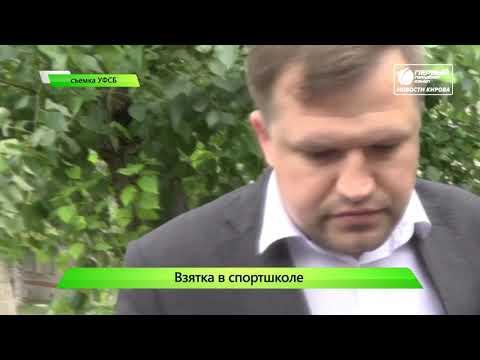 Взятка директора спортшколы «Юность»  Новости Кирова 12  07 2019