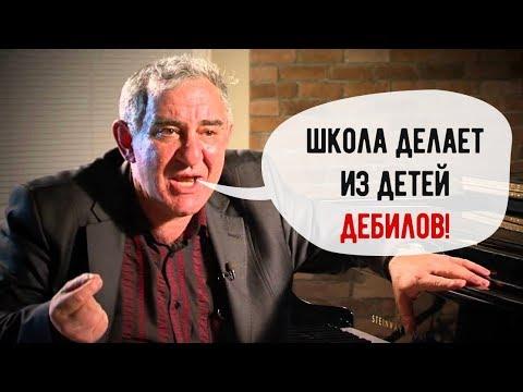 Михаил Казиник о современной школе