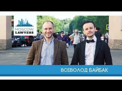 Moscow lawyers 2.0: #45 Всеволод Байбак (Tomashevskaya & Partners)