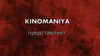 """Кинофильм """"СТУК""""(ужас-детектив)"""