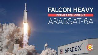 Трансляция пуска Falcon Heavy [Arabsat-6A]