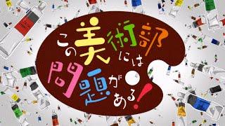Watch Kono Bijutsubu ni wa Mondai ga Aru! Anime Trailer/PV Online
