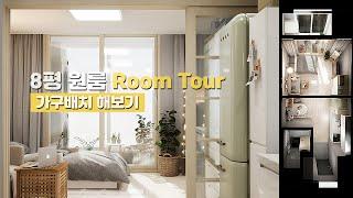 행복주택 26형 룸투어 8평 원룸 인테리어Room To…