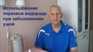 Использование перекиси водорода при заболеваниях ушей. Alexander Zakurdaev