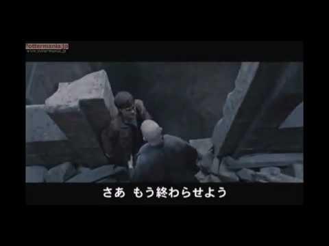 『ハリー・ポッターと死の秘宝 PART2』ハリーVSヴォルデモート最終決戦 , YouTube