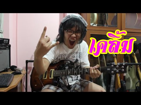 แป๊ะ Syndrome - เคลิ้ม Slot Machine Guitar Cover