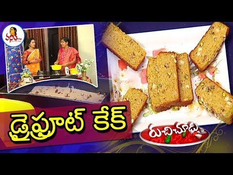 Tasty And Delicious Eggless Dry Fruit Cake Recipe / డ్రైఫ్రూప్ట్ కేక్ | Ruchi Chudu | Vanitha TV