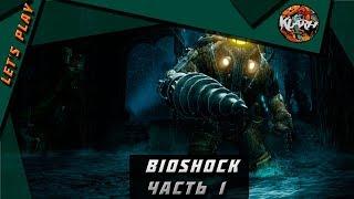 BioShock Remastered - Прохождение (Часть 1) - начинаем погружаться!