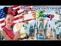 Мои путешествия. Америка. Walt Disney World (Magic Kingdom, Animal Kingdom) в Орландо.