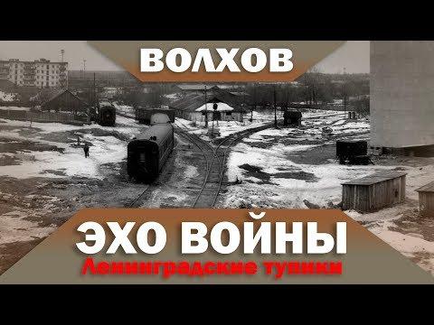 Эхо войны. Ленинградские тупики Волхов
