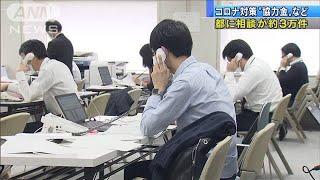 「協力金」などで東京都に3万件近い問い合わせ殺到(20/04/17)