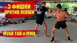 Техника тайского бокса РАБОТА ПРОТИВ ЛЕВШИ приемы Муай Тай, фишки, связки, техника, обучение