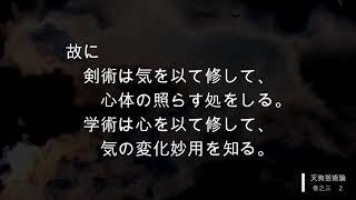 原文で聞く『天狗芸術論』巻之三 2/5 残心と先