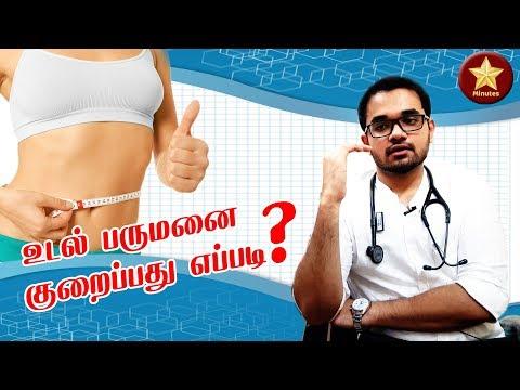 உடல் பருமனை குறைப்பது எப்படி? –  டாக்டர் தினேஷ் | Dr.Dinesh | Weight loss diet expert