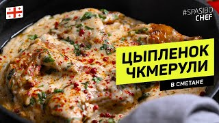 Chkmeruli  - Russian chef's recipe