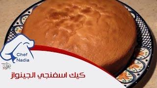 Repeat youtube video كيك اسفنجي الجينواز بدون محسنات الشيف نادية | génoise facile sans levure