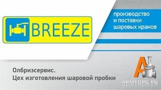Цех изготовления шаровой пробки завода ОЛБРИЗСЕРВИС от ПТА Armtorg.ru(, 2013-09-13T08:07:36.000Z)