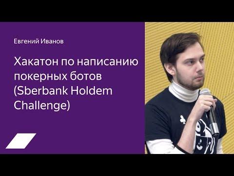 Sberbank Holdem Challenge: хакатон по написанию покерных ботов — Евгений Иванов