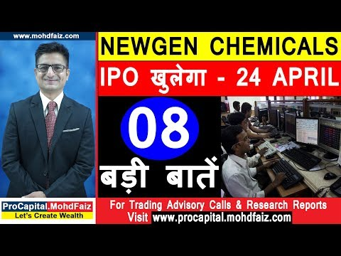 NEWGEN CHEMICALS IPO | खुलेगा 24 APRIL 2019 - 08 बड़ी बातें | Latest Share Market News In Hindi