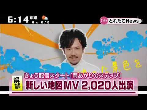 新しい地図MV「雨あがりのステップ」