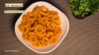 Rice Kodubale - ಅಕ್ಕಿ ಕೋಡುಬಳೆ    Instant Rice Kodubale - 10 Minutes Recipe